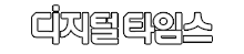 디지털타임스